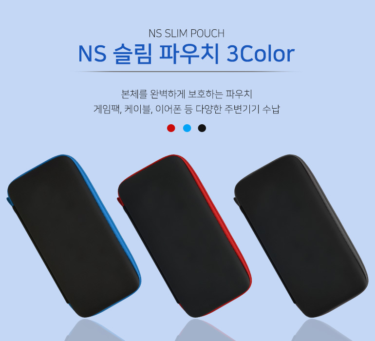NS 슬림 파우치(3color)